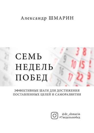 Александр Шмарин, Семь недель побед