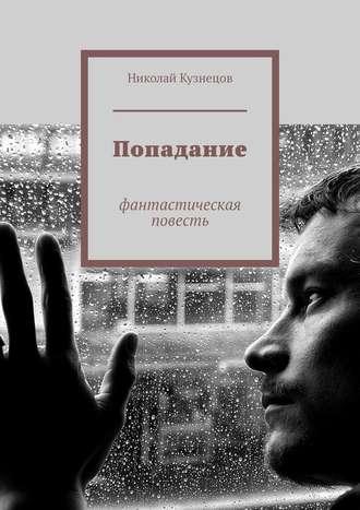 Николай Кузнецов, Попадание. Фантастическая повесть