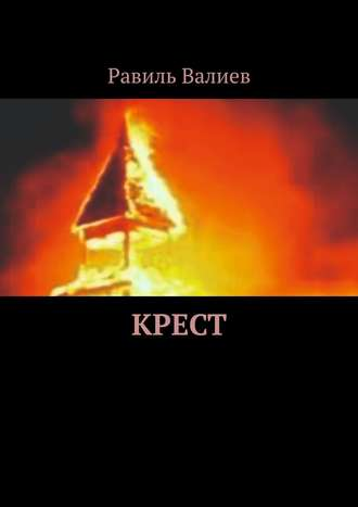 Равиль Валиев, Крест