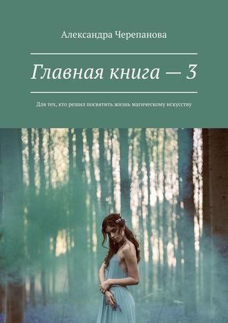Александра Черепанова, Главная книга– 3. Для тех, кто решил посвятить жизнь магическому искусству