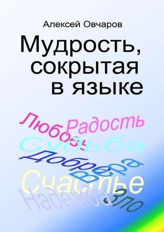 Алексей Овчаров, Мудрость, сокрытая в языке