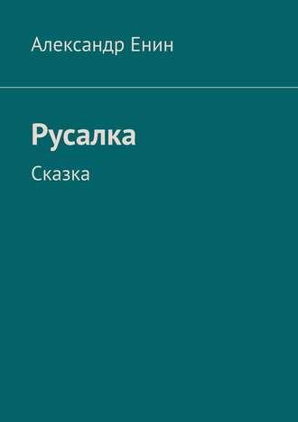 Александр Енин, Русалка. Сказка