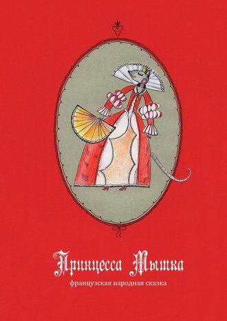 Ольга Чистова, Принцесса Мышка