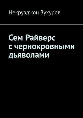 Некрузджон Зухуров, Сем Райверс с чернокровными дьяволами