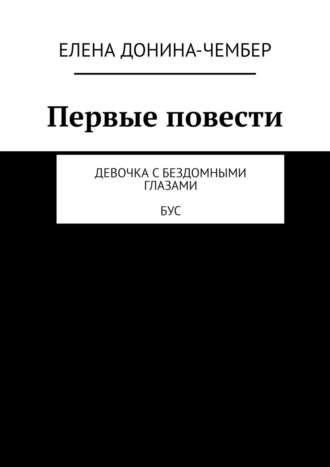 Елена Донина-Чембер, Первые повести. Девочка сбездомными глазами.Бус