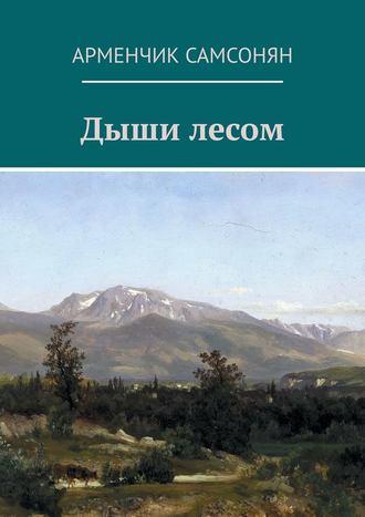 Арменчик Самсонян, Дыши лесом