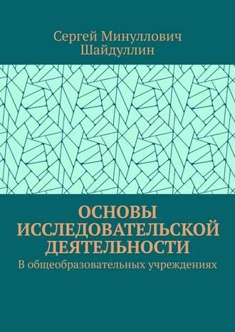 Сергей Шайдуллин, Основы исследовательской деятельности. В общеобразовательных учреждениях