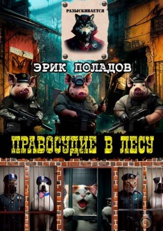 Эрик Поладов, Правосудие в лесу