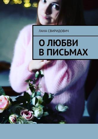 Лана Свиридович, О любви в письмах