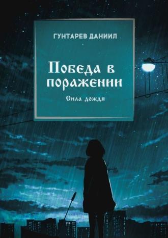Даниил Гунтарев, Победа в поражении