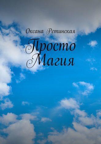 Оксана Ретинская, Просто Магия