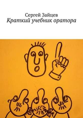 Сергей Зайцев, Краткий учебник оратора