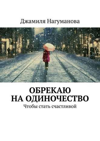 Джамиля Нагуманова, Обрекаю наодиночество. Чтобы стать счастливой