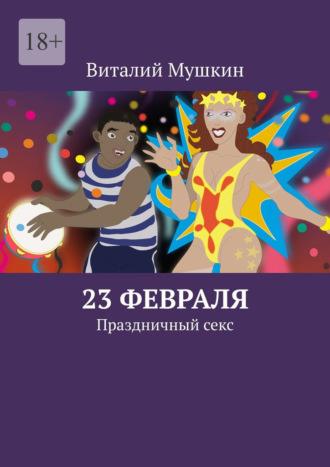 Виталий Мушкин, 23февраля. Праздничный секс