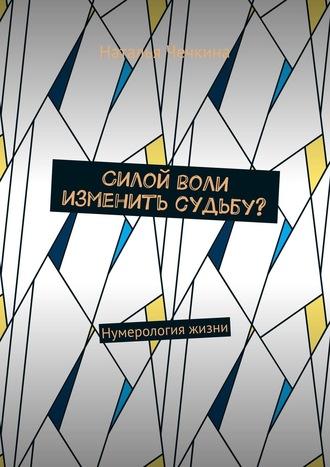 Наталья Чечкина, Силой воли изменить судьбу?