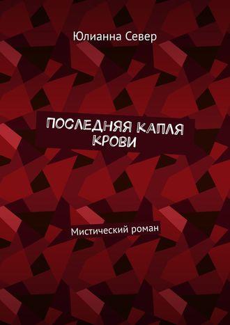 Юлианна Север, Последняя капля крови. Мистический роман
