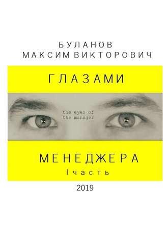 Максим Буланов, Глазами менеджера. I часть