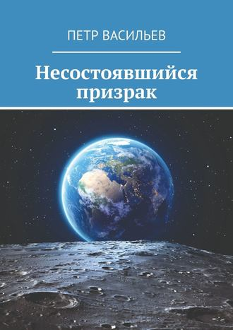 Петр Васильев, Несостоявшийся призрак