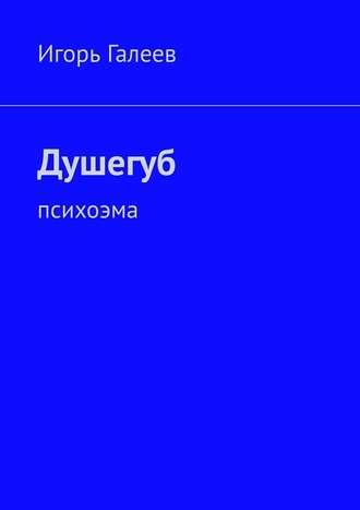 Игорь Галеев, Душегуб. Психоэма