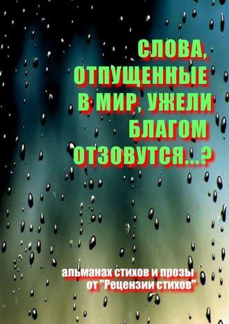Олег Кирюшин, Слова, отпущенные в мир, ужели благом отзовутся?..
