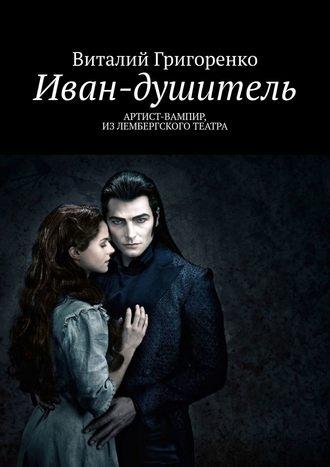 Виталий Григоренко, Иван-душитель. Артист-вампир из Лембергского театра