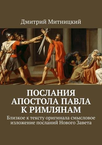 Дмитрий Митницкий, Послания Апостола Павла к римлянам. Смысловое доступное изложение посланий Нового Завета