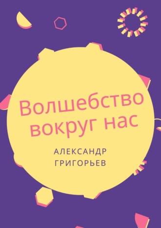 Александр Григорьев, Волшебство вокруг нас. Сборник сказок