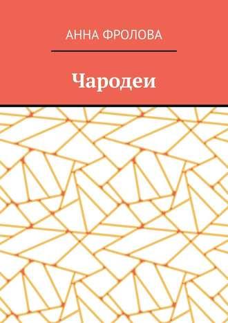 Анна Фролова, Чародеи