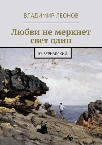 Владимир Леонов, Любви немеркнет светодин. Ю. Бернадский