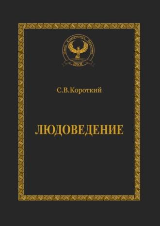 Сергей Короткий, Людоведение. Серия «Искусство управления»