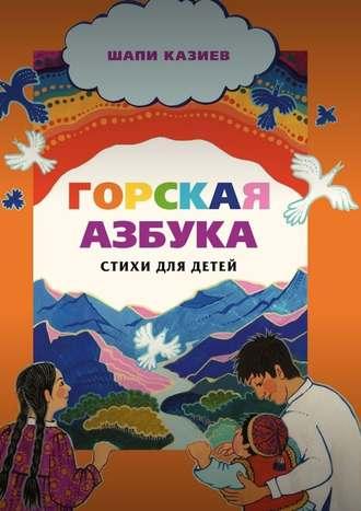 Шапи Казиев, Горская азбука. Стихи для детей