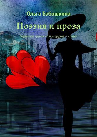 Ольга Бабошкина, Поэзия ипроза. Серия книг группы «Наше оружие – слово»