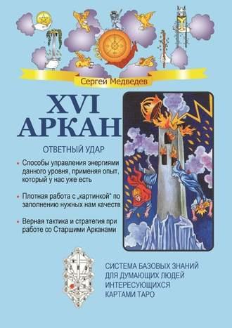 Сергей Медведев, XVI Аркан. Ответный удар