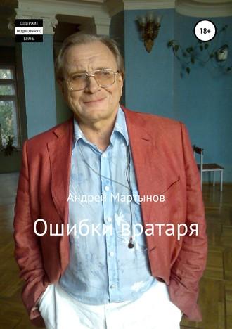 Андрей Мартынов, Ошибки вратаря