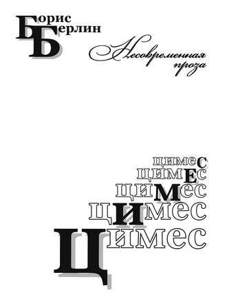 Борис Берлин, Цимес (сборник)