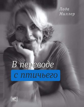 Лада Миллер, В переводе с птичьего (сборник)