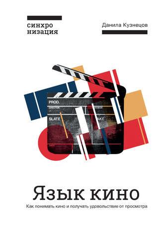 Данила Кузнецов, Язык кино. Как понимать кино и получать удовольствие от просмотра