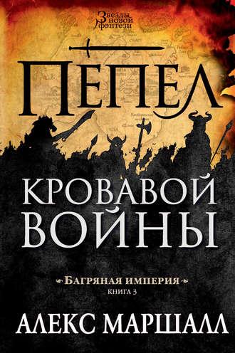 Алекс Маршалл, Багряная империя. Пепел кровавой войны