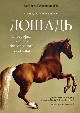 Венди Уильямс, Лошадь. Биография нашего благородного спутника