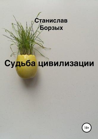 Станислав Борзых, Судьба цивилизации