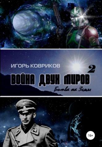 Игорь Ковриков, Война двух миров 2. Битва на Земле