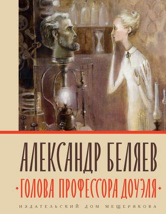 Александр Беляев, Голова профессора Доуэля