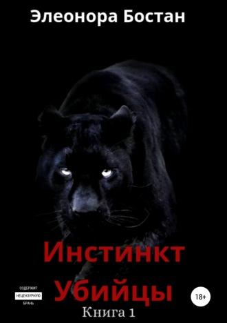 Элеонора Бостан, Инстинкт Убийцы. Книга 1