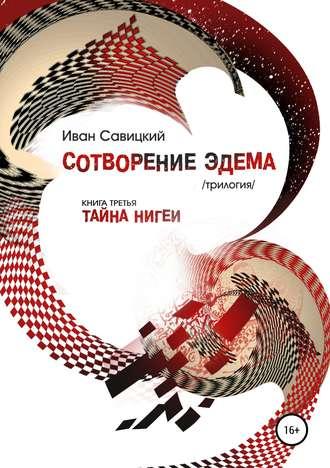 Виктор Кустов, Сотворение Эдема. Книга третья. Тайна Нигеи