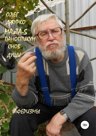 Джурко Сергеевич, МАяТА-5 Паноптикум Снов Бога. Аферизмы