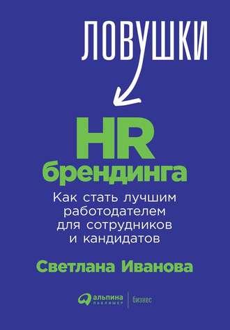 Светлана Иванова, Ловушки HR-брендинга. Как стать лучшим работодателем для сотрудников и кандидатов