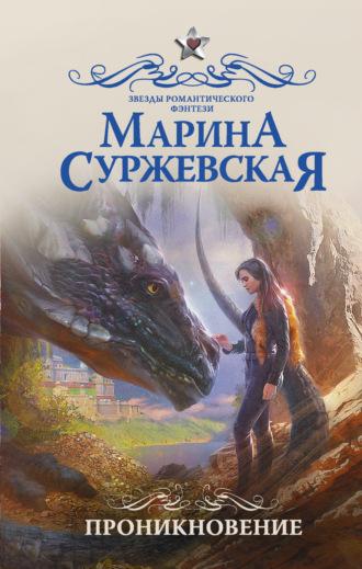 Марина Суржевская, Проникновение