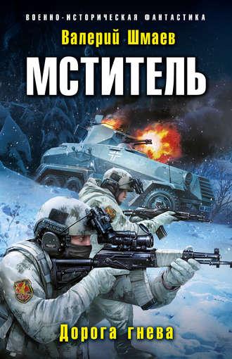 Валерий Шмаев, Мститель. Дорога гнева