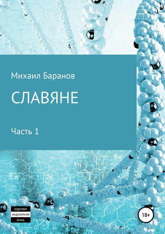 Михаил Баранов, Славяне. Часть 1
