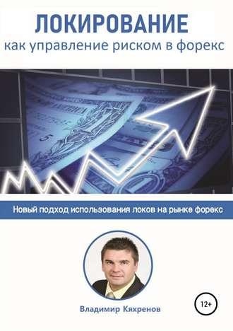 Владимир Кяхренов, Локирование как управление риском в Форекс